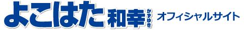 神戸市会議員 よこはた和幸公式WEBサイト